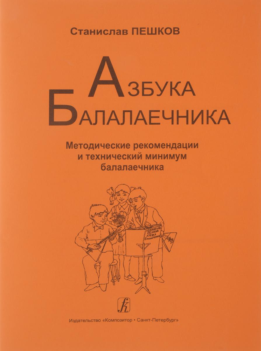 Азбука балалаечника (младшие, средние, старшие классы ДМШ и ДШИ)