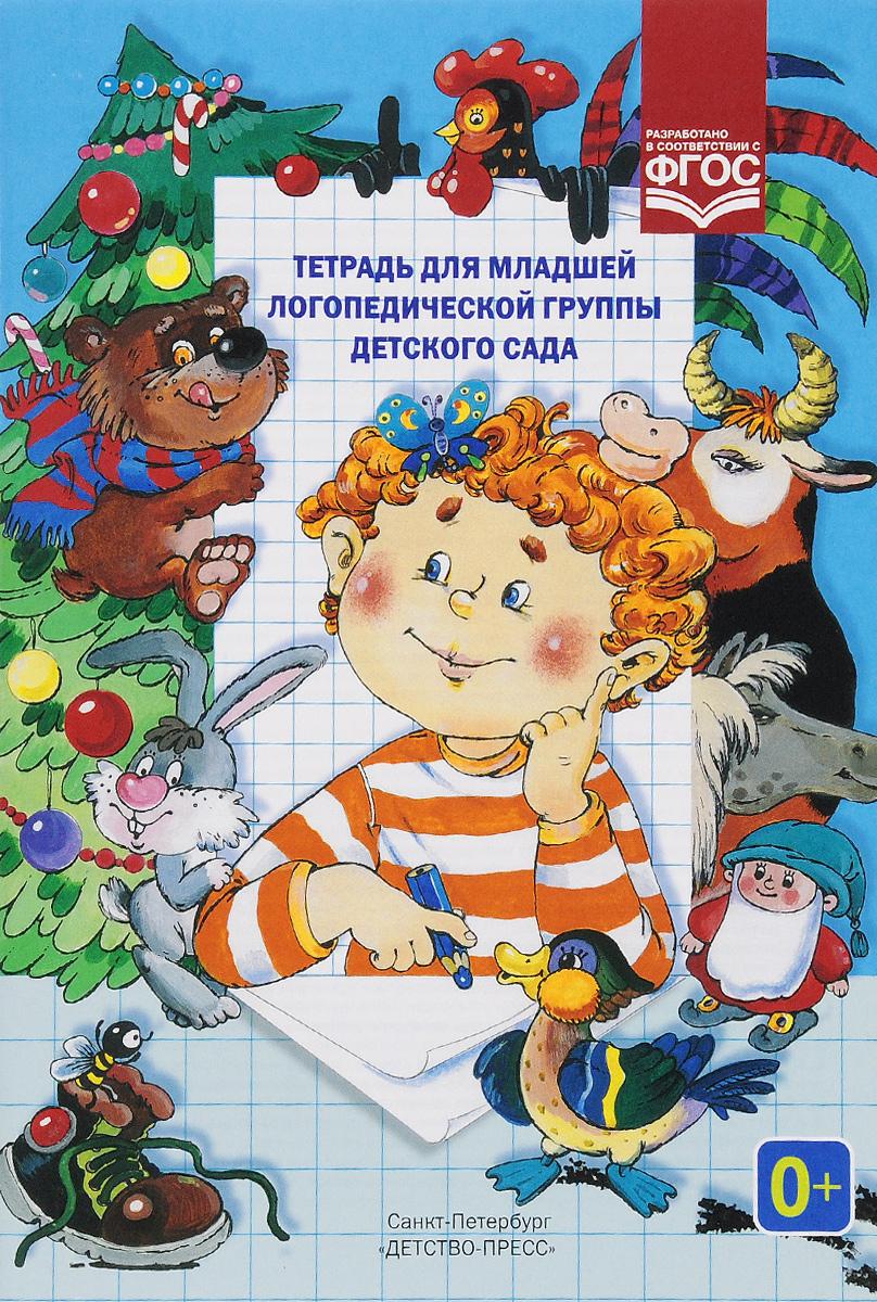 Тетрадь для младшей логопедической группы детского сада ( 978-5-89814-167-7 )