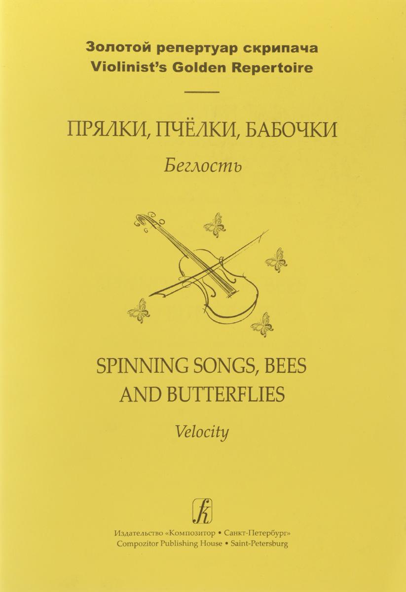 Прялки, пчёлки, бабочки. Развитие беглости пальцев скрипача. Для ДМШ и муз. училища. Клавир и партия