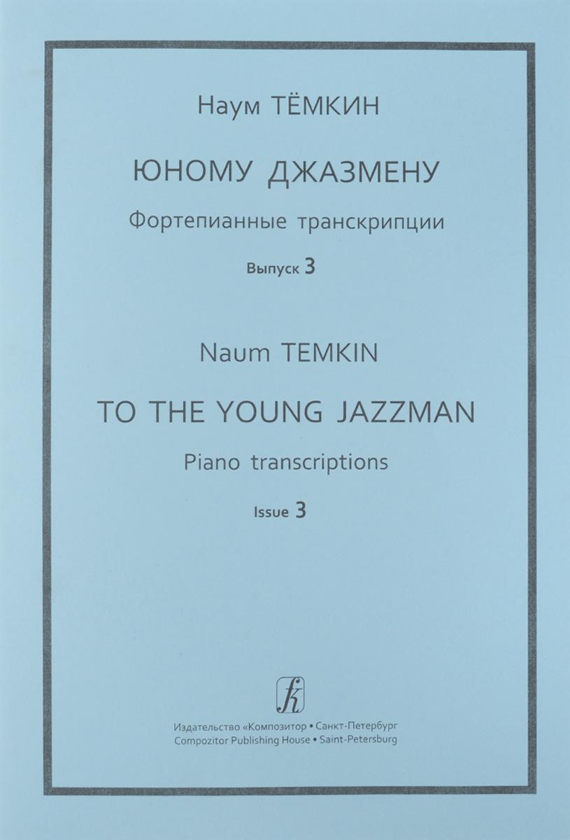 Юному джазмену. Фортепианные транскрипции. Вып. 3. Ст. кл. ДМШ