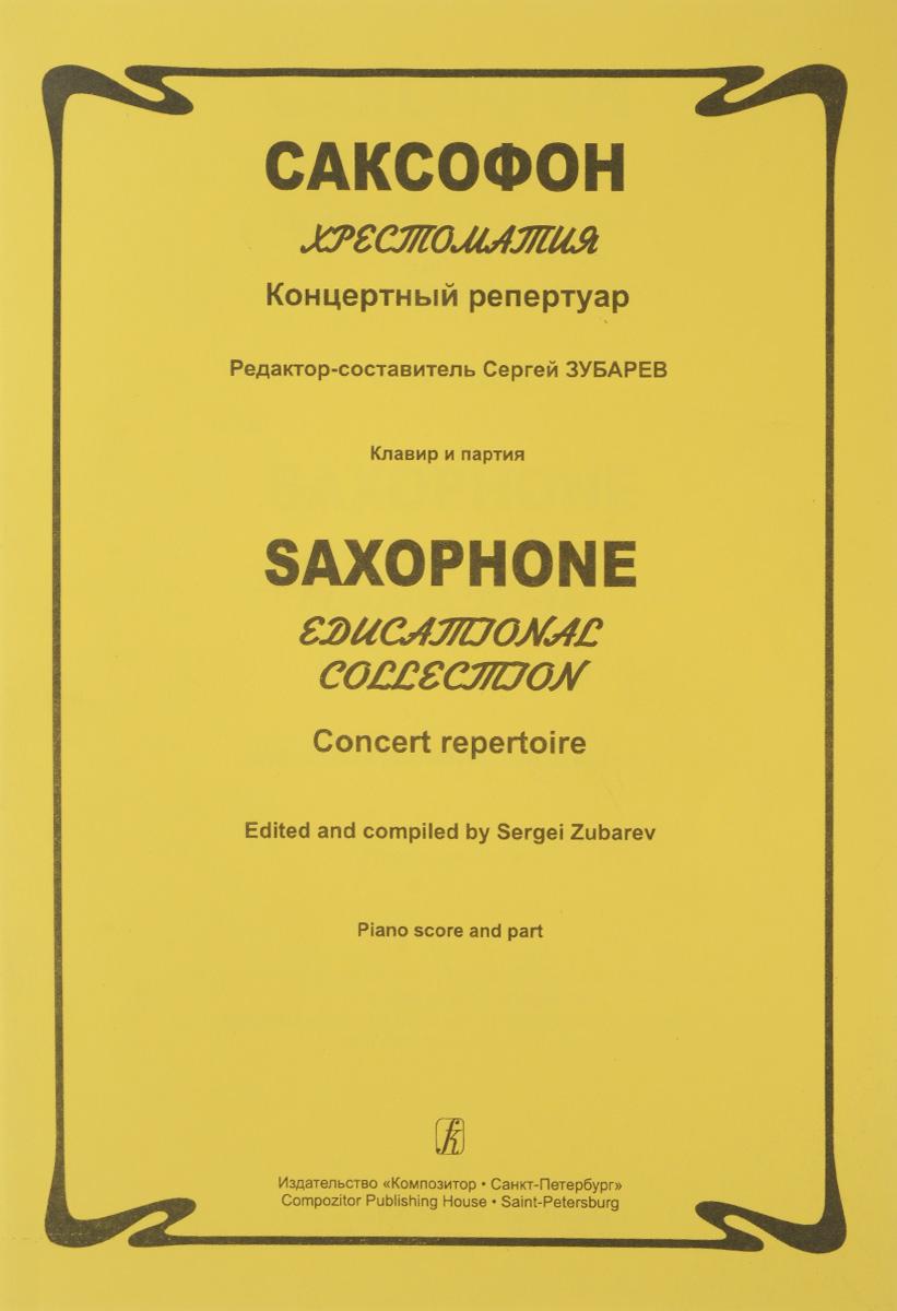 Саксофон. Хрестоматия. Концертный репертуар. Ср. и ст. кл. ДМШ и ДШИ. Клавир и партия