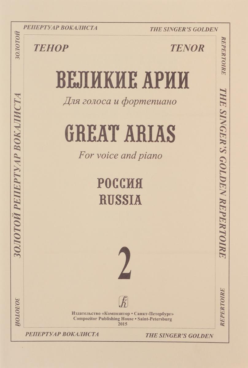 Тенор. Великие арии для голоса и ф-но. Россия. Вып. 2