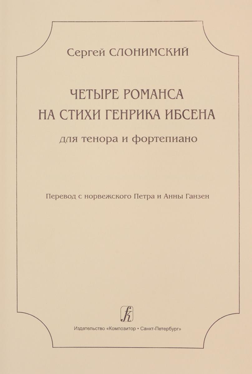 4 романса на стихи Г. Ибсена для тенора и ф-но