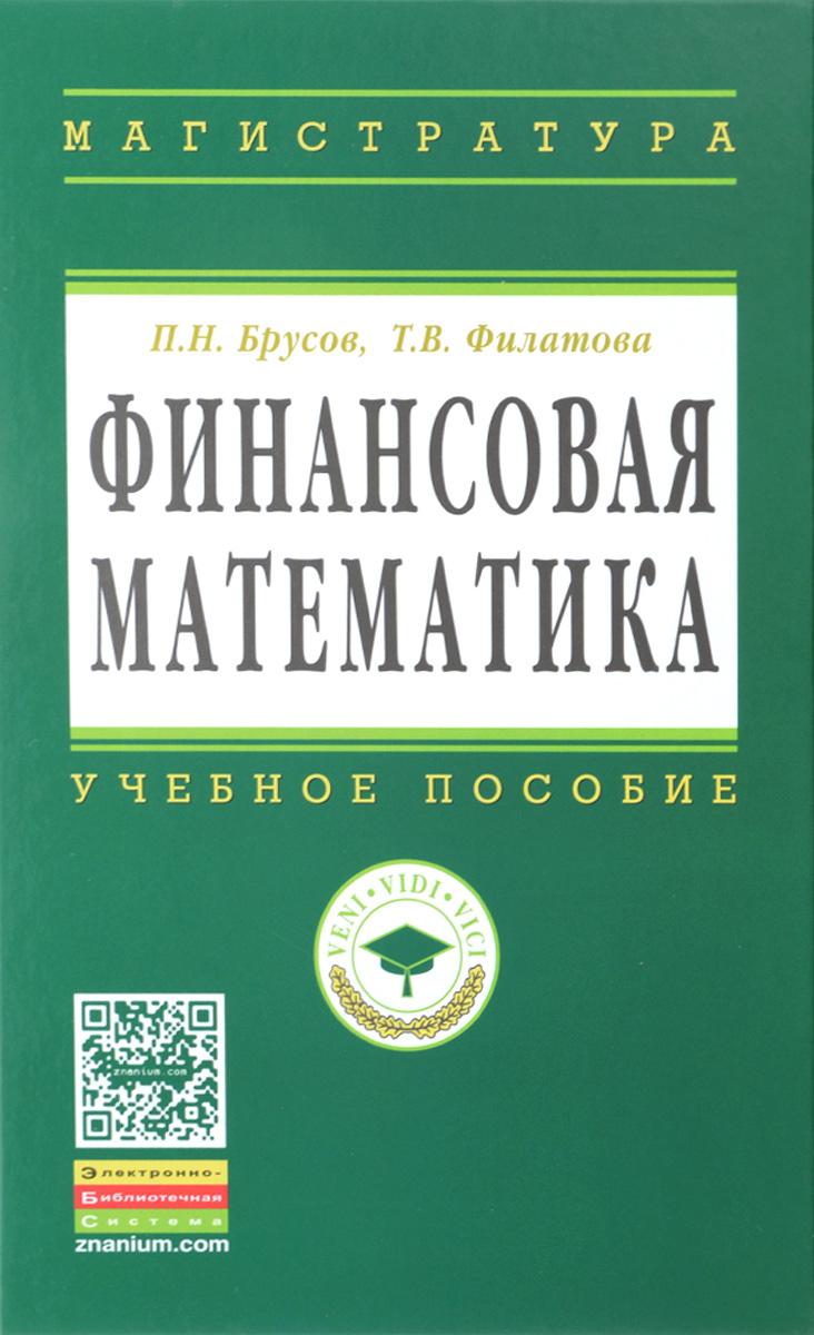 Финансовая математика. Учебное пособие