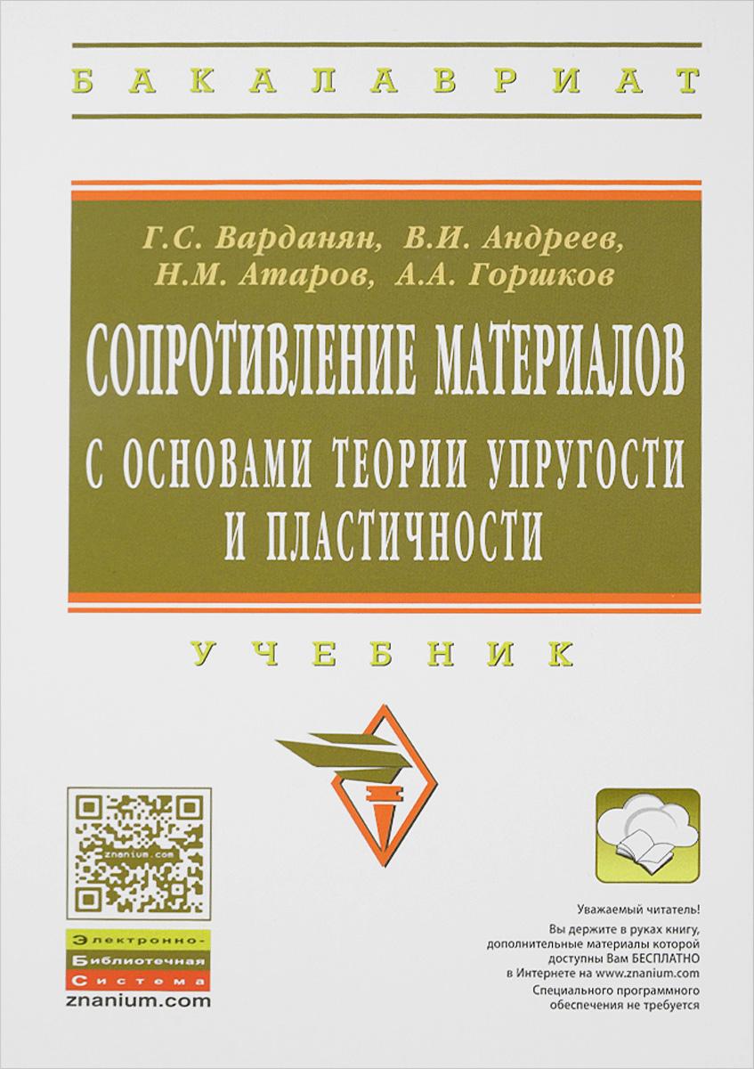 Сопротивление материалов с основами теории....: Уч./В.И.Андреев - 2изд. - М:ИНФРА-М,2014-638с.(ВО) (