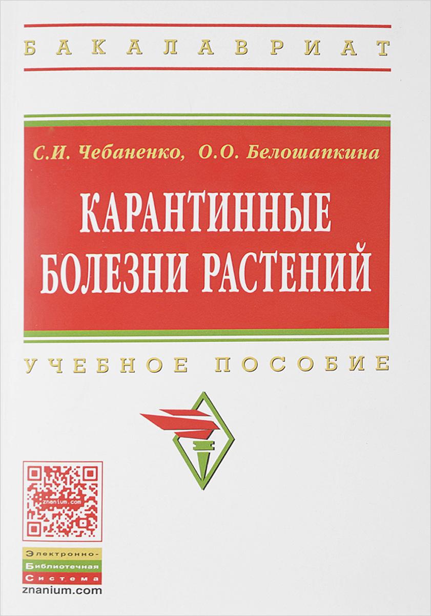 Карантинные болезни растений: Уч.пос. / C.И.Чебаненко - М.:НИЦ ИНФРА-М,2015 - 112с. (ВО:Бакалавриат)