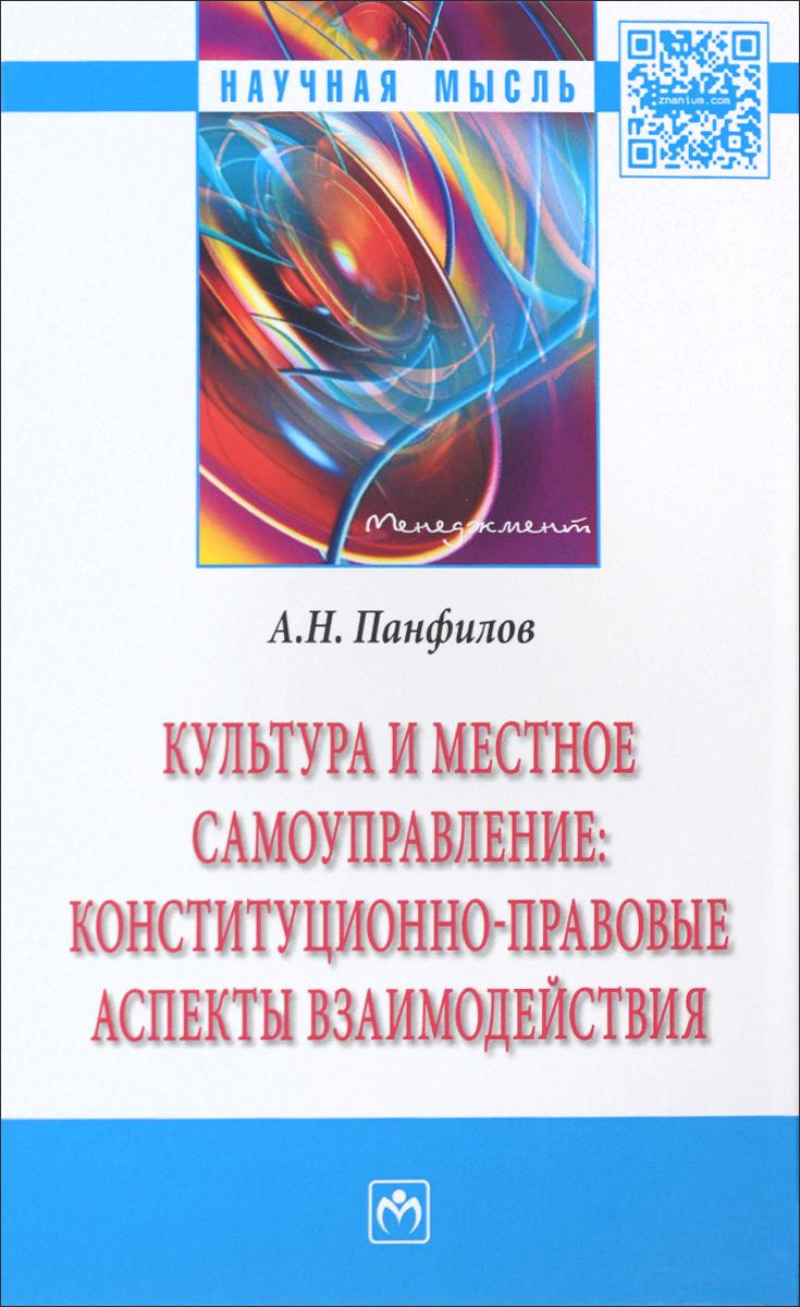 Культура и местное самоуправление...: Моногр. /А.Н.Панфилов-М.:НИЦ ИНФРА-М,2016-237с.(Науч.мысль)(п)