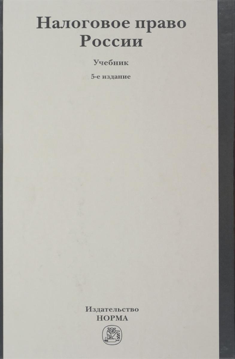 Налоговое право России: Уч./ Ю.А. Крохина - 5-e изд. - М.: Норма: НИЦ ИНФРА-М, 2015. - 704 с. (п)