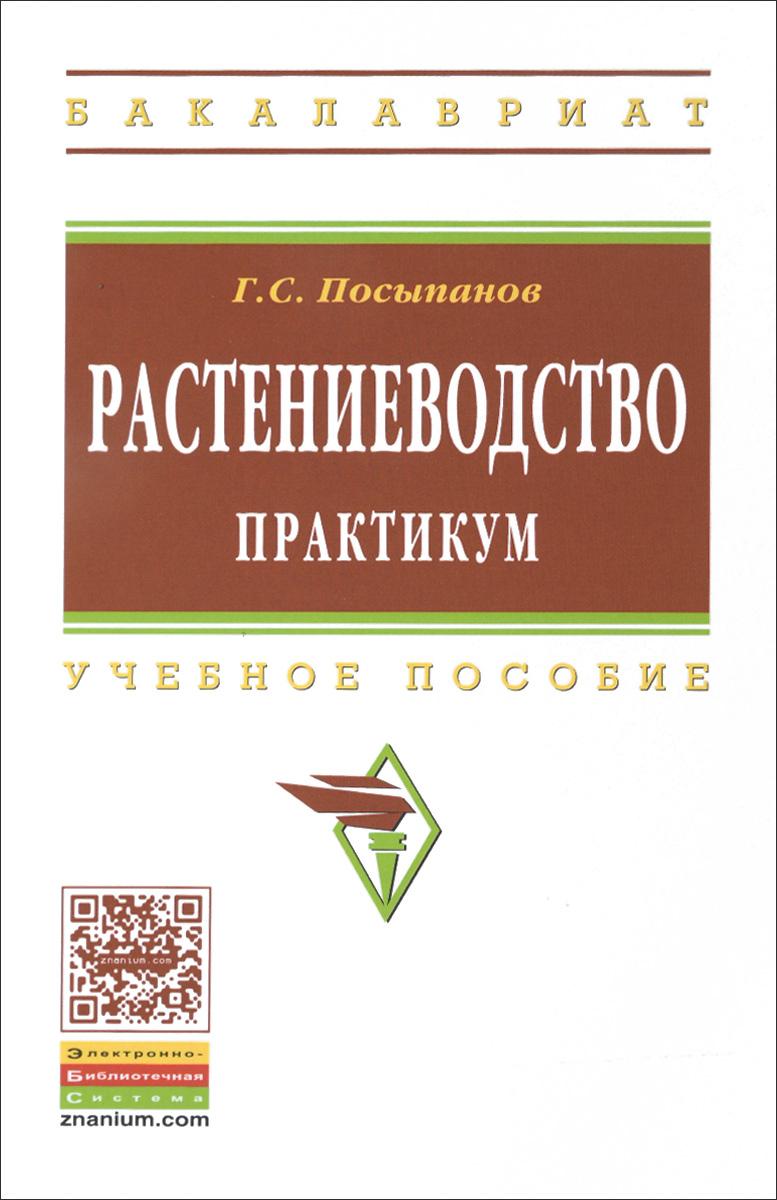 Растениеводство: практикум: Лабораторный практ. / Г.С.Посыпанов - 2-е изд., 1-М.:НИЦ ИНФРА-М,2015.-2