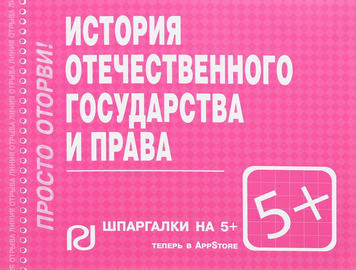 История отечественного государства и права: Шпаргалка - М.: РИОР, 96с. (Шпаргалка [отрывная]) (о)к/ф