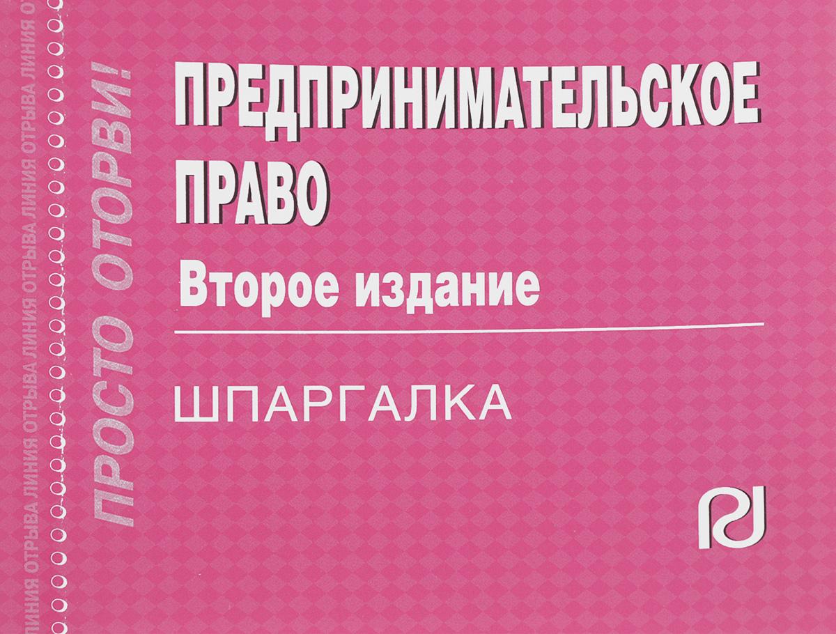 Предпринимательское право. Шпаргалка ( 978-5-369-01275-8 )