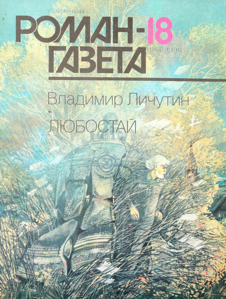 "Журнал ""Роман-газета"" . № 18 (1144), 1990 г."
