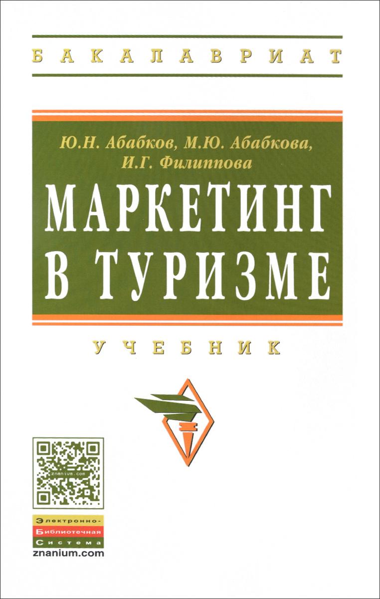 Маркетинг в туризме: Уч. / Ю.Н. Абабков - М.: НИЦ ИНФРА-М, 2015-214с.