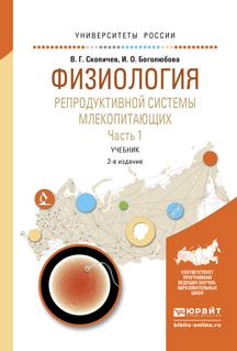 Физиология репродуктивной системы млекопитающих в 2 ч. Часть 1 2-е изд., испр. и доп. Учебник для вузов