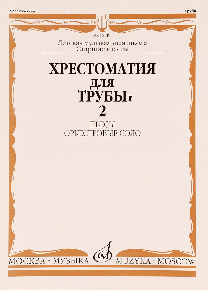 Zakazat.ru: Хрестоматия для трубы. Старшие классы ДМШ. Часть 2. Пьесы. Оркестровые соло