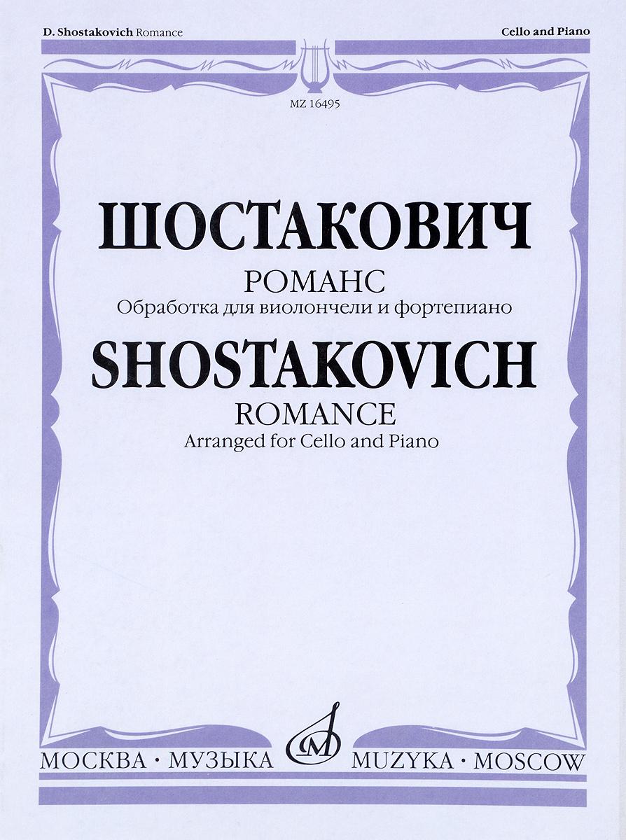 Шостакович. Романс. Обработка для виолончели и фортепиано М. Саградовой