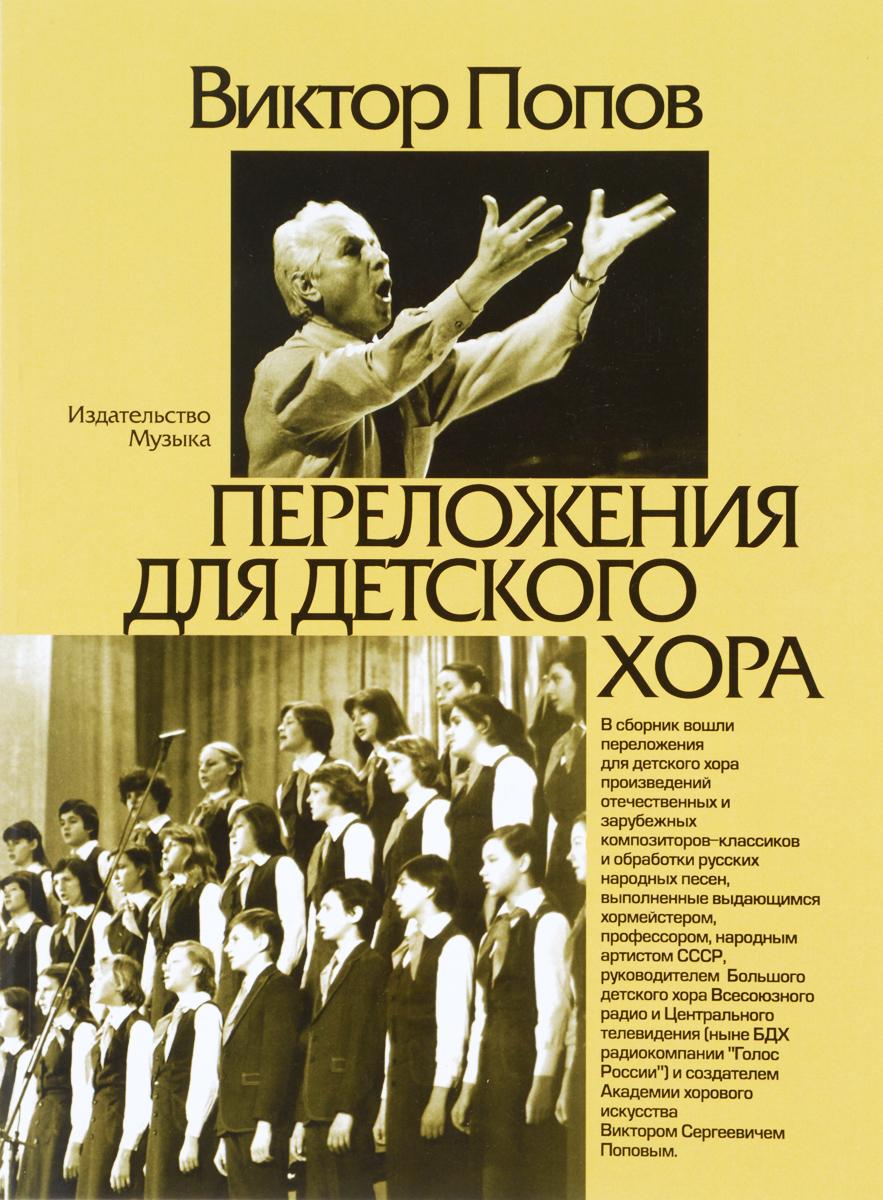 Купить Переложения для детского хора, Виктор Попов