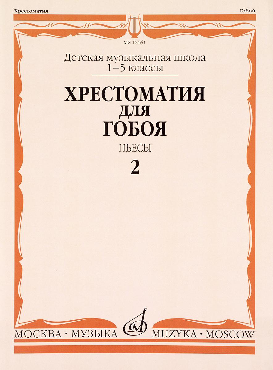 Zakazat.ru: Хрестоматия для гобоя. 1-5 классы. Пьесы. Часть 2