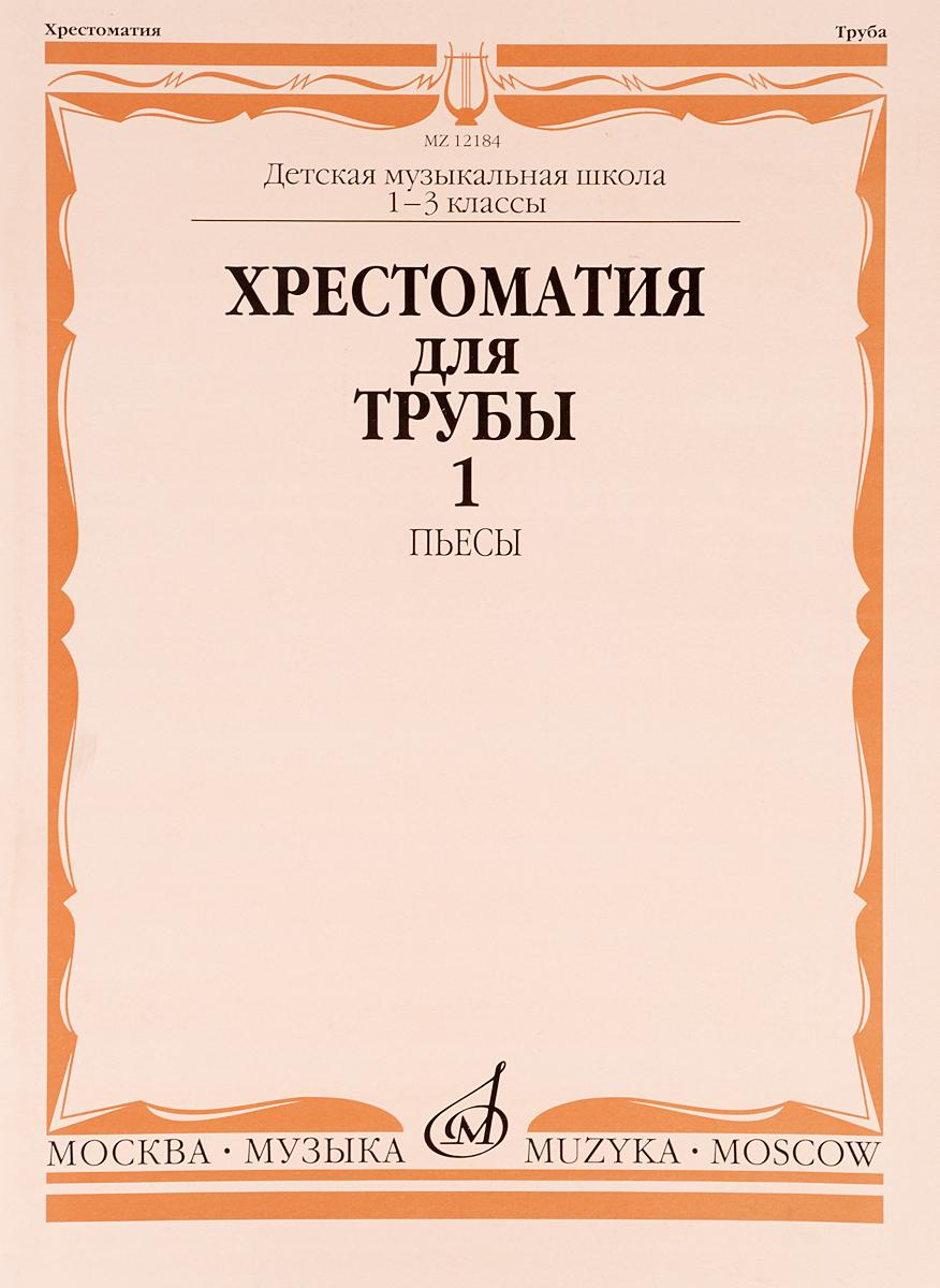 Zakazat.ru: Хрестоматия для трубы. 1-3 классы ДМШ. Часть 1. Пьесы