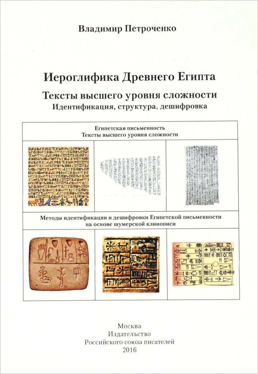 Иерографика Древнего Египта. Тексты высшего уровня сложности. Идентификация, структура, дешифровка ( 978-5-906772-64-0 )