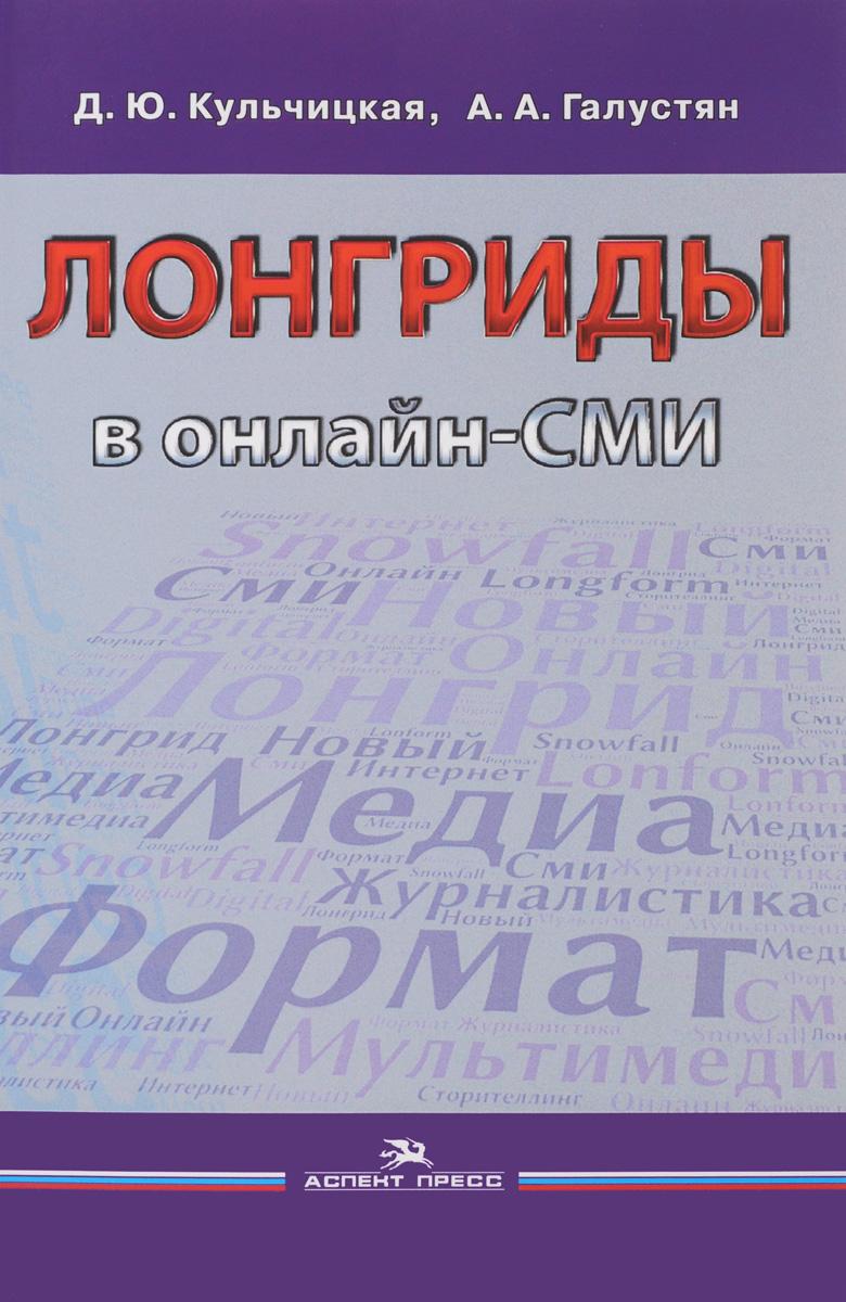Лонгриды в онлайн-СМИ. Особенности и технология создания. Учебное пособие ( 978-5-7567-0845-5 )