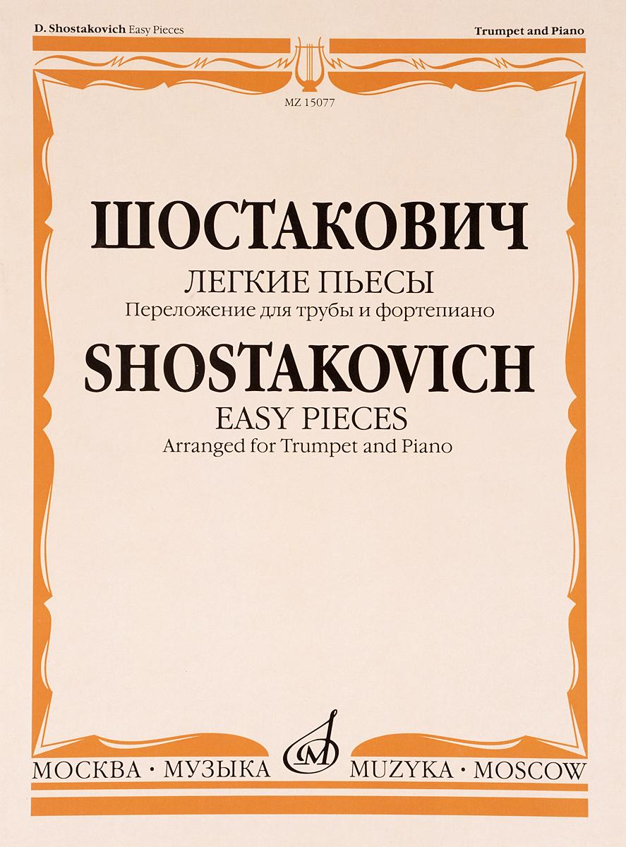 Zakazat.ru: Шостакович. Легкие пьесы. Переложение для трубы и фортепиано В. Докшицера. Д. Д. Шостакович
