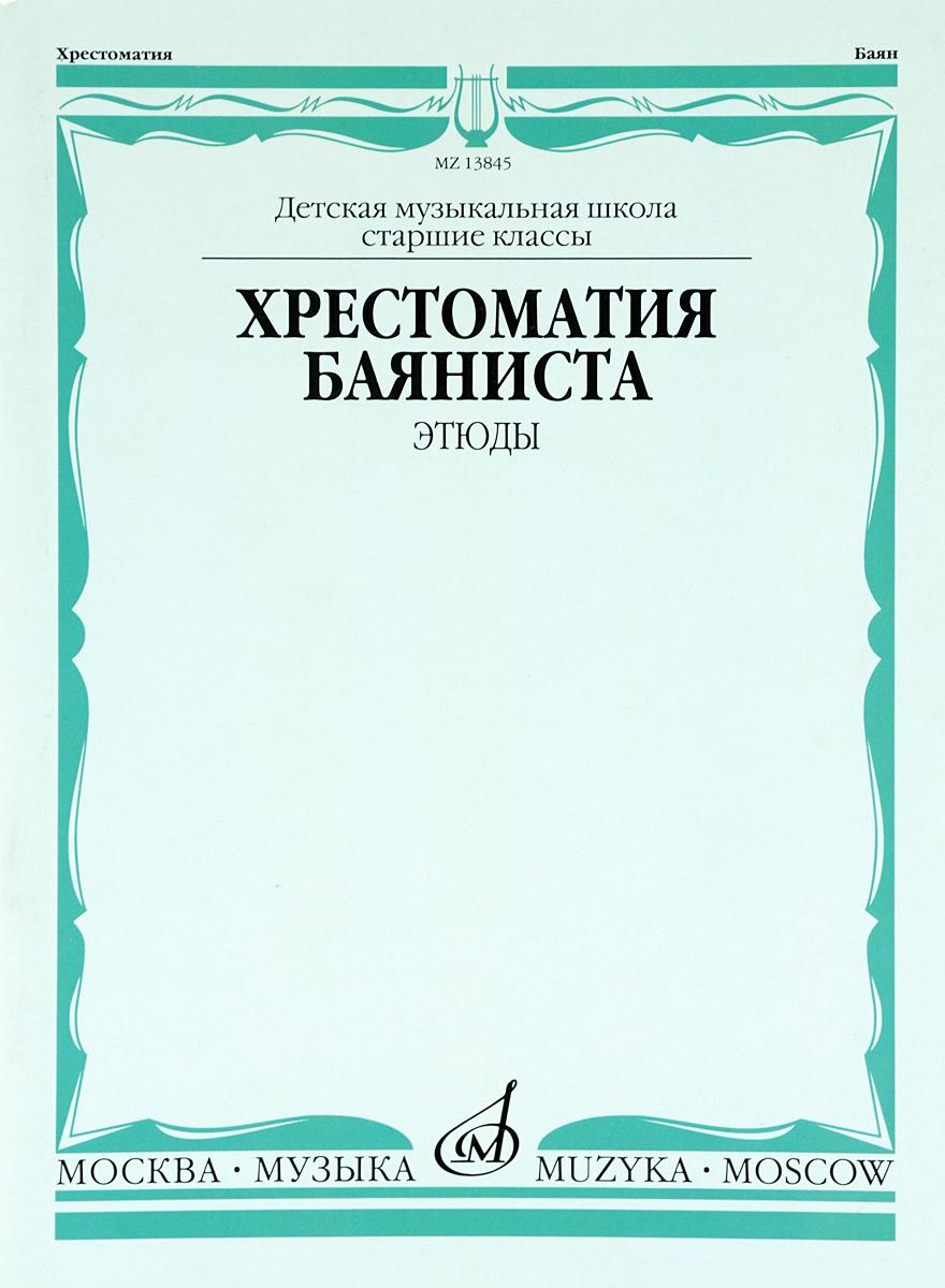 Zakazat.ru: Хрестоматия баяниста. Этюды. Старшие классы ДМШ