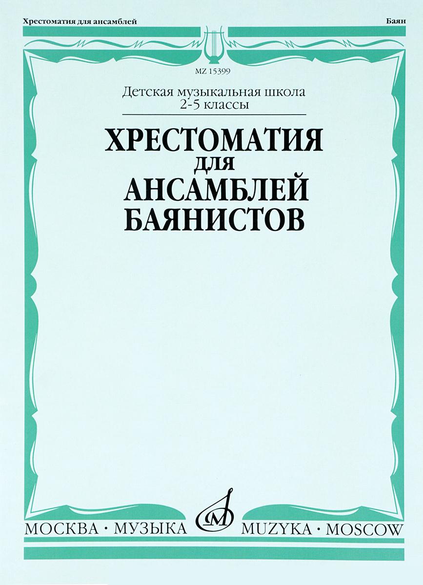 Zakazat.ru: Хрестоматия для ансамблей баянистов. 2-5 классы