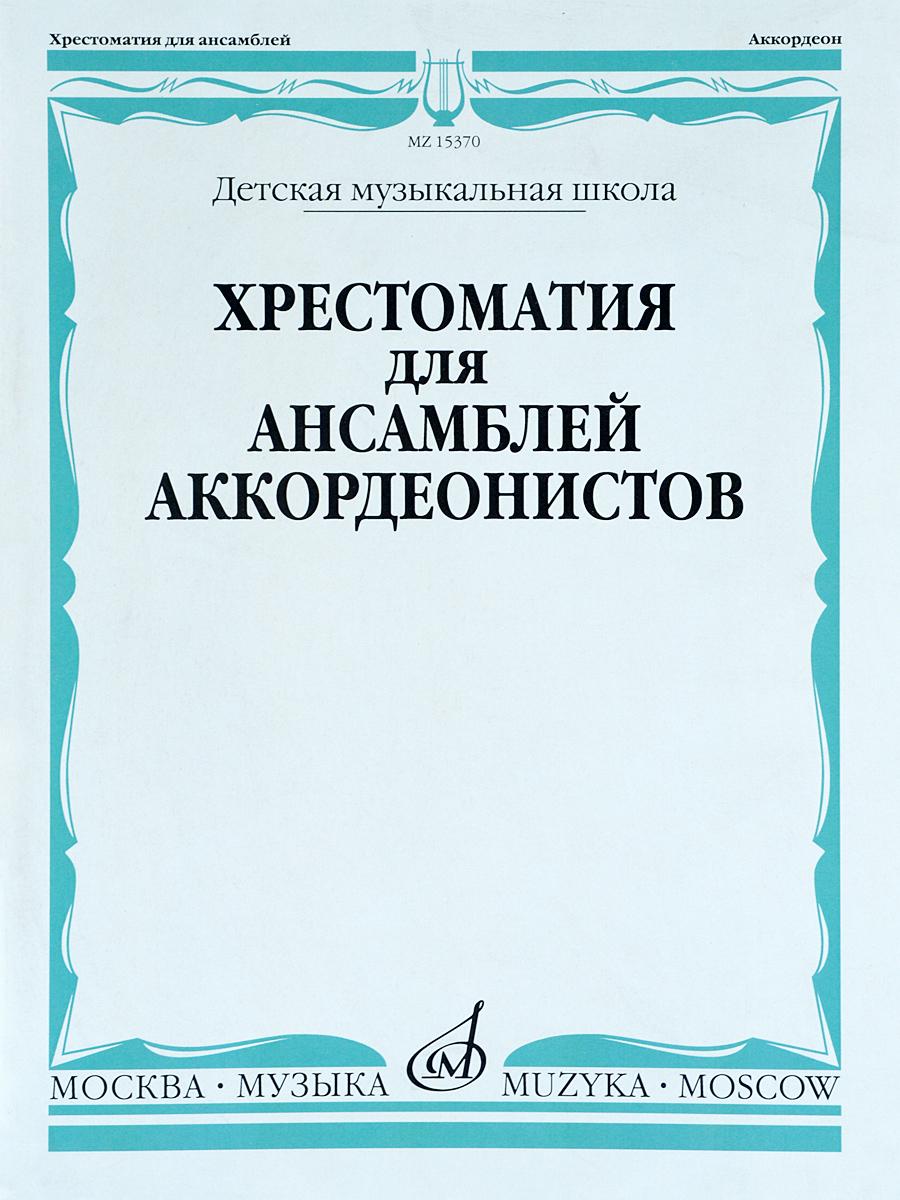 Zakazat.ru: Хрестоматия для ансамблей аккордеонистов