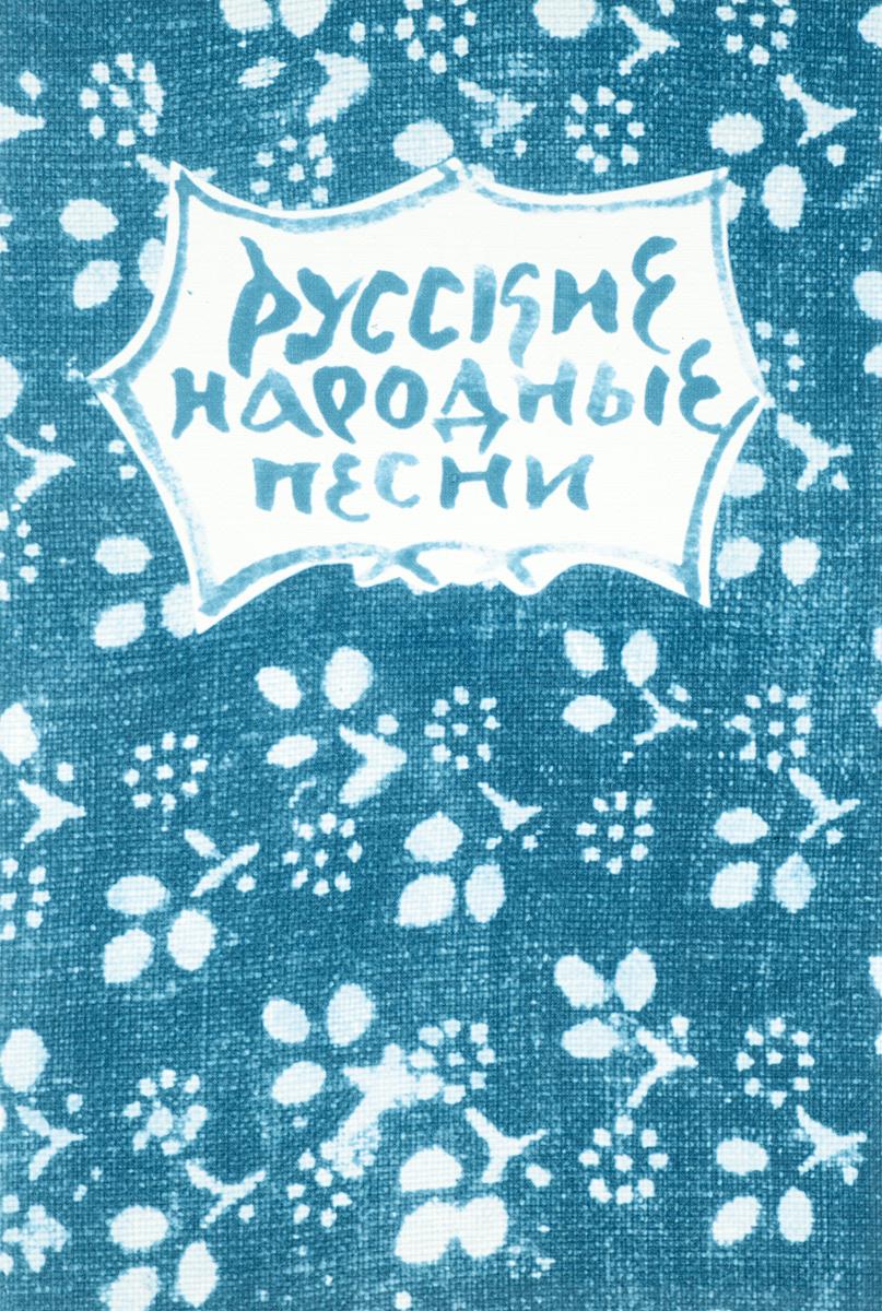 Русские народные песни ( 979-0-706359-03-8 )