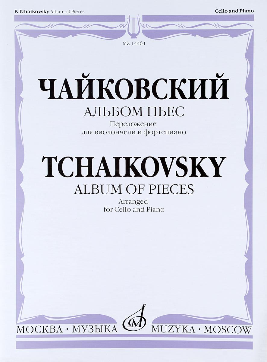 Чайковский. Альбом пьес. Переложение для виолончели и фортепиано ( 978-5-7140-0001-0 )