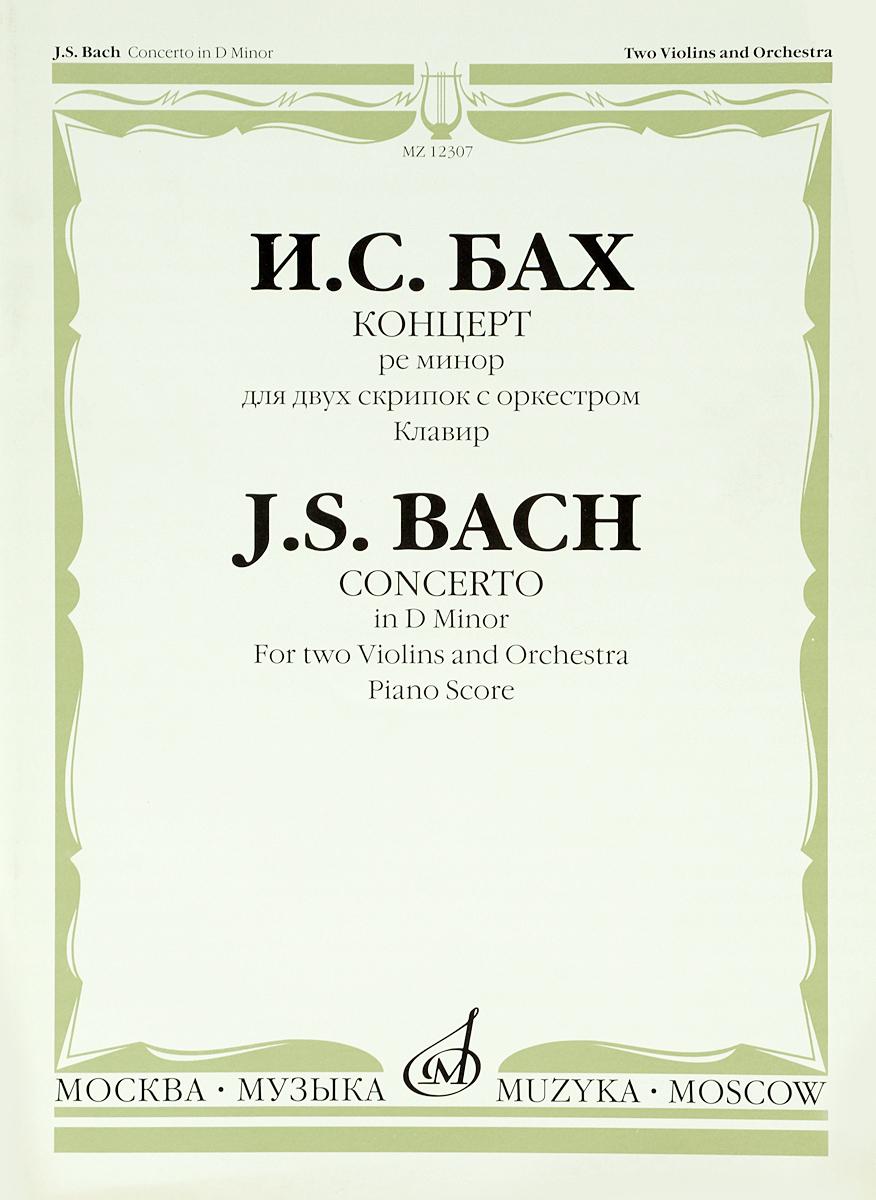 И. С. Бах. Концерт ре минор. Для двух скрипок с оркестром. Клавир