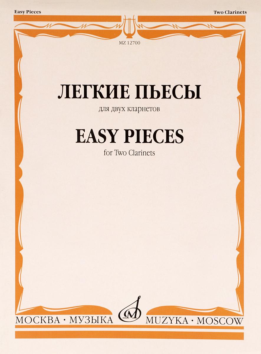 Zakazat.ru: Легкие пьесы. Для двух кларнетов