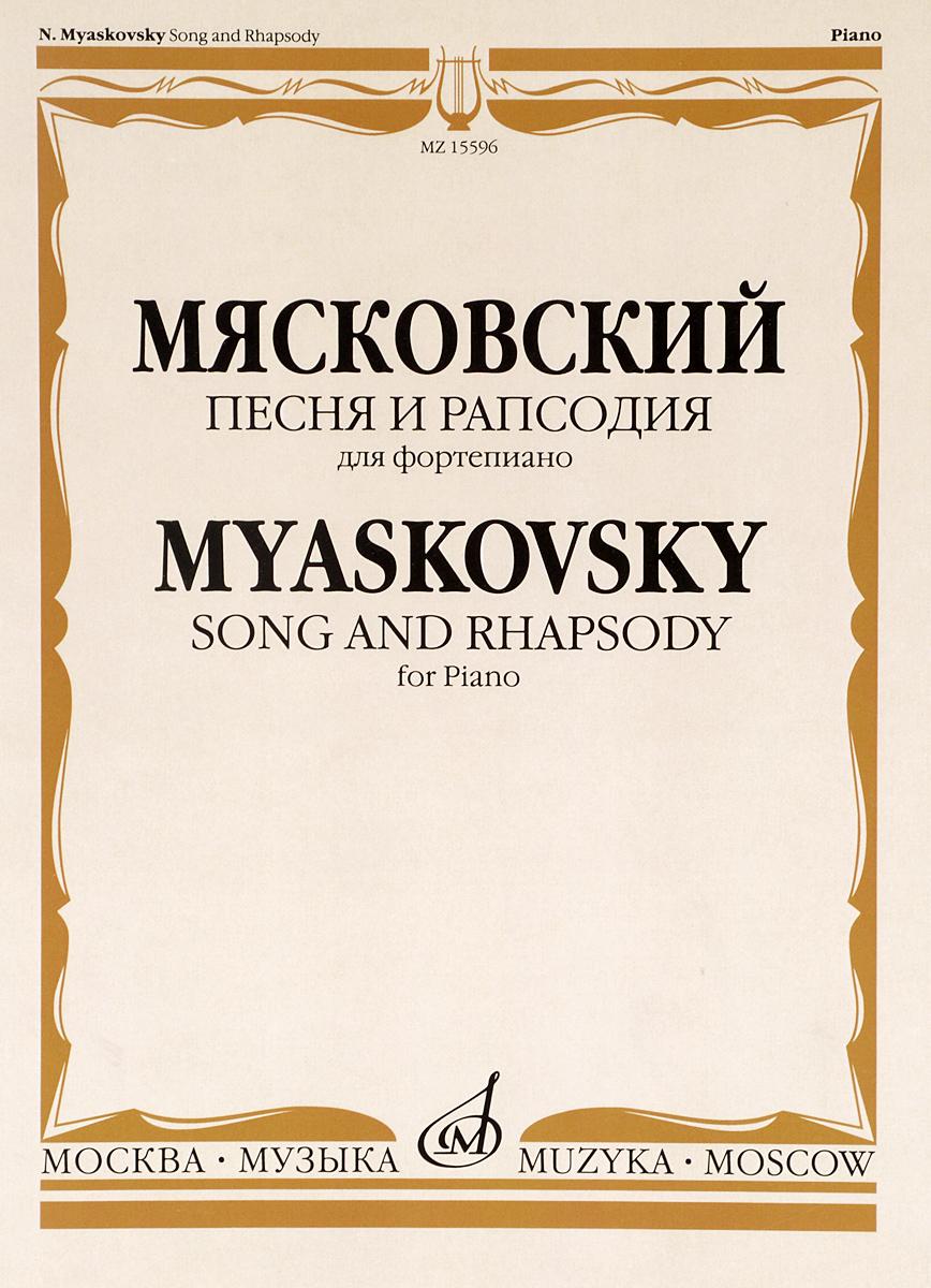 Мясковский. Песня и рапсодия для фортепиано. Соч. 58 ( 979-0-66006-301-9 )