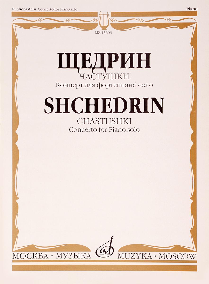 Щедрин. Частушки. Концерт для фортепиано соло ( 979-0-66006-138-1 )