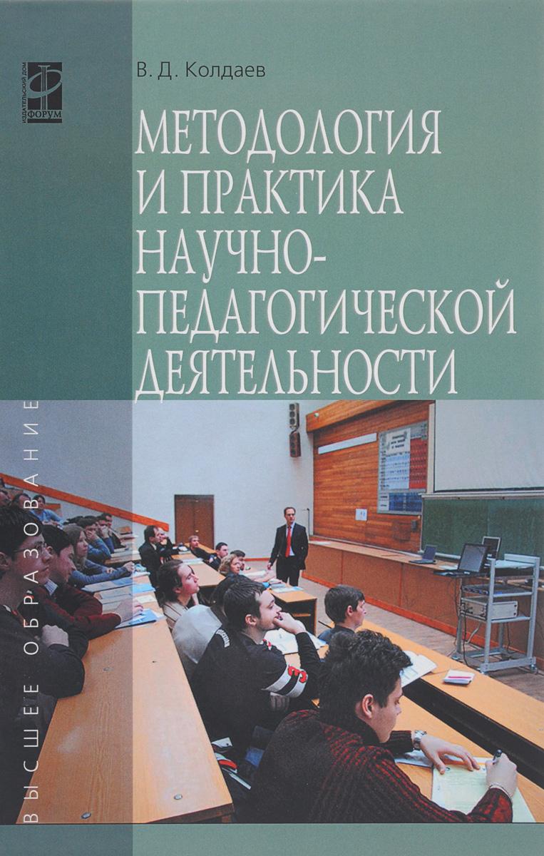 Методология и практика научно-педагогической деятельности