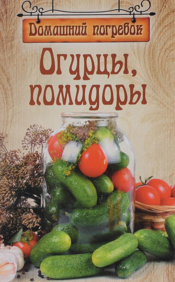 ГМ.Домашний погребок.(м/о) Огурцы,помидоры