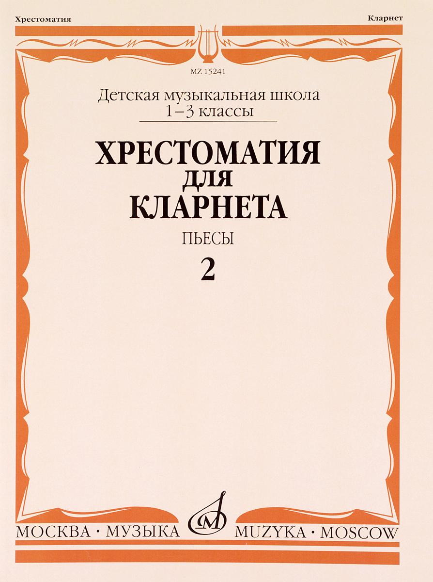 Zakazat.ru: Хрестоматия для кларнета. 1-3 классы. Часть 2. Пьесы