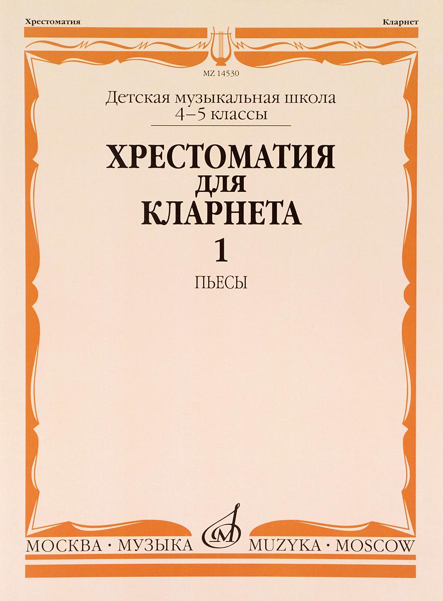 Zakazat.ru: Хрестоматия для кларнета. 4-5 классы. Часть 1. Пьесы