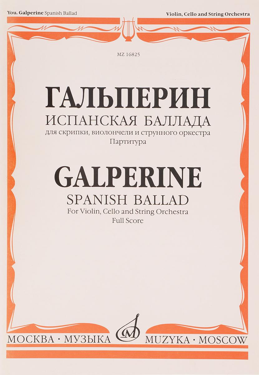 Гальперин. Испанская баллада. Для скрипки, виолончели и струнного оркестра. Партитура ( 979-0-706359-01-04 )