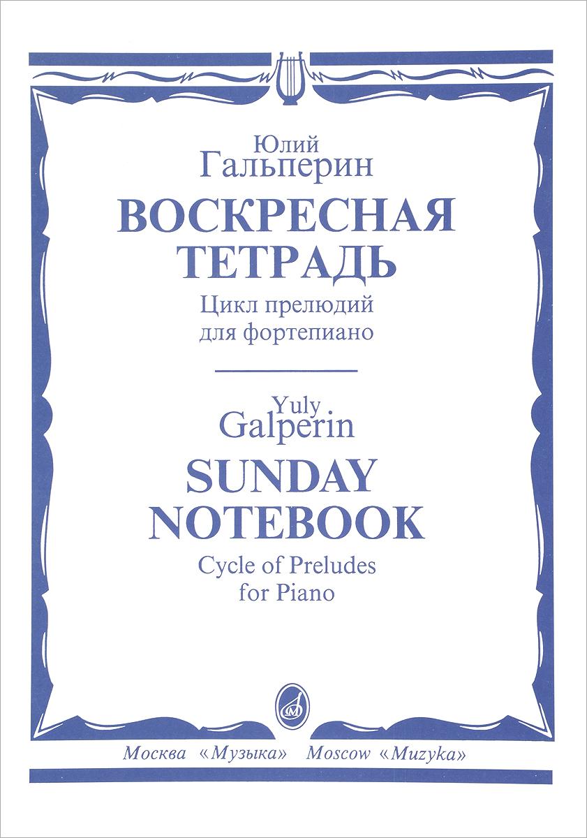 Юлий Гальперин. Воскресная тетрадь. Цикл прелюдий для фортепиано