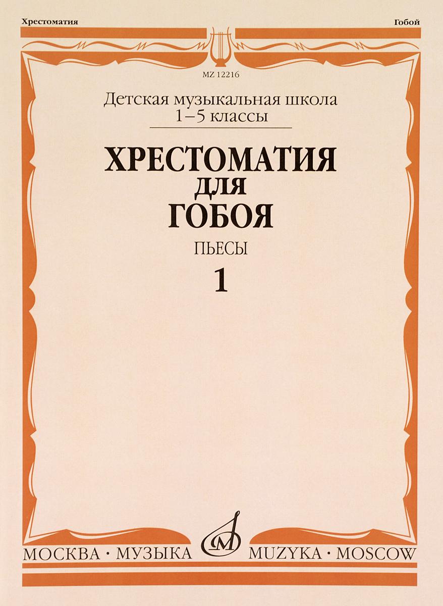 Zakazat.ru: Хрестоматия для гобоя. Пьесы. Часть 1