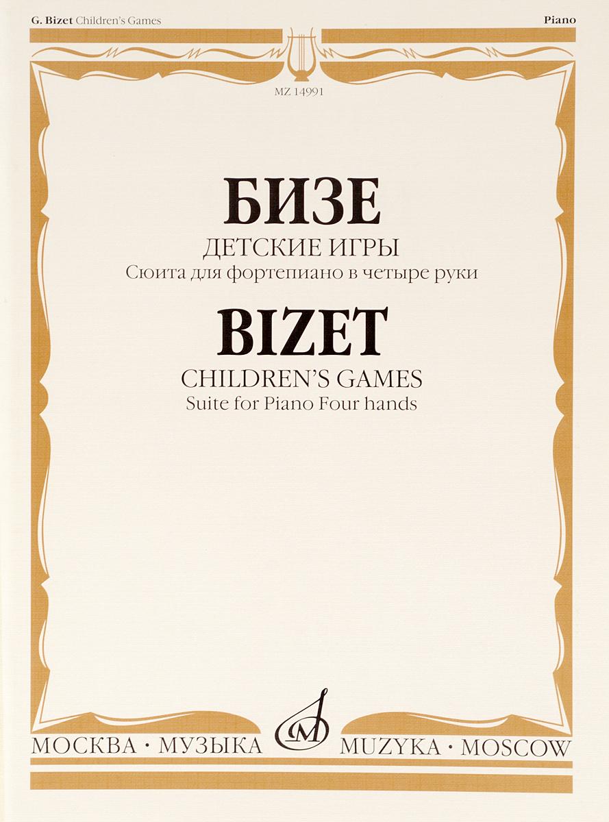 Бизе. Детские игры. Сюита для фортепиано в четыре руки12296407Известный цикл пьес для фортепиано в четыре руки великого французского композитора, сочинен в 1871 году. Позднее из отдельных частей цикла композитор составил популярную Маленькую сюиту, ор. 22, для симфонического оркестра. Предназначается для учащихся старших классов детских музыкальных школ и студентов музыкальных училищ, а также широкого круга любителей музыки.