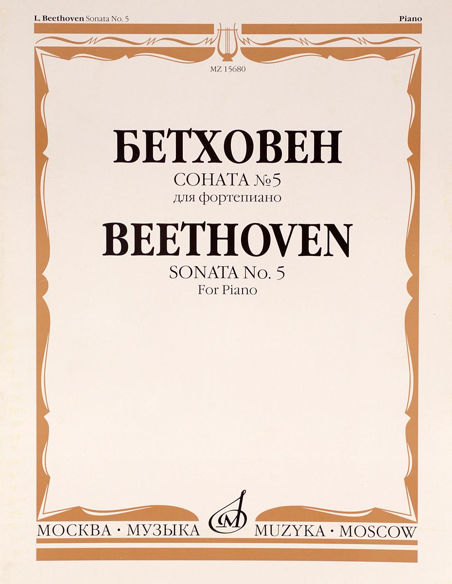 Бетховен. Соната №5. Для фортепиано ( 15680 )
