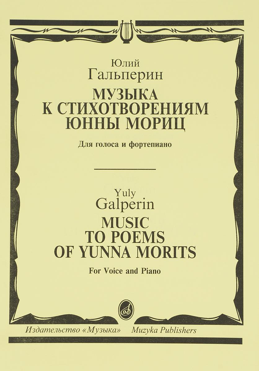 Юлий Гальперин. Музыка к стихотворениям Юнны Мориц. Для голоса и фортепиано