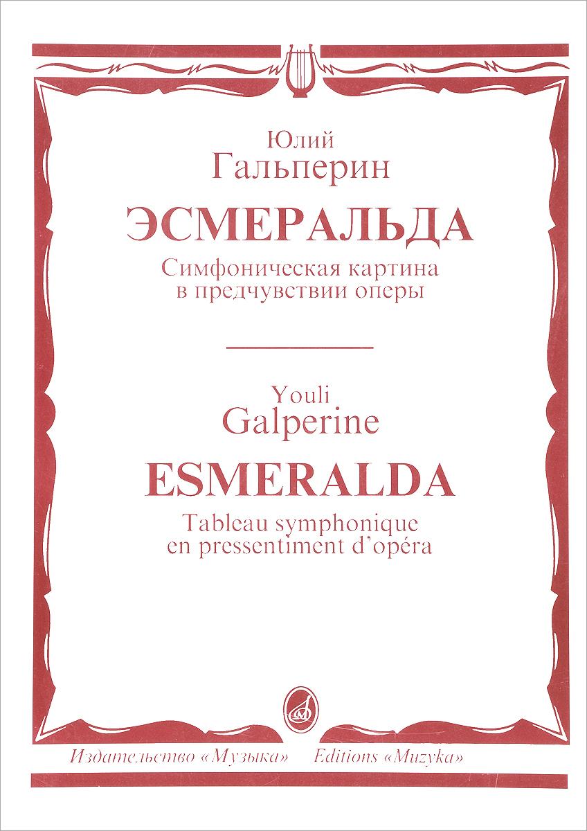 Юлий Гальперин. Эсмеральда. Симфоническая картина в предчувствии оперы. Партитура