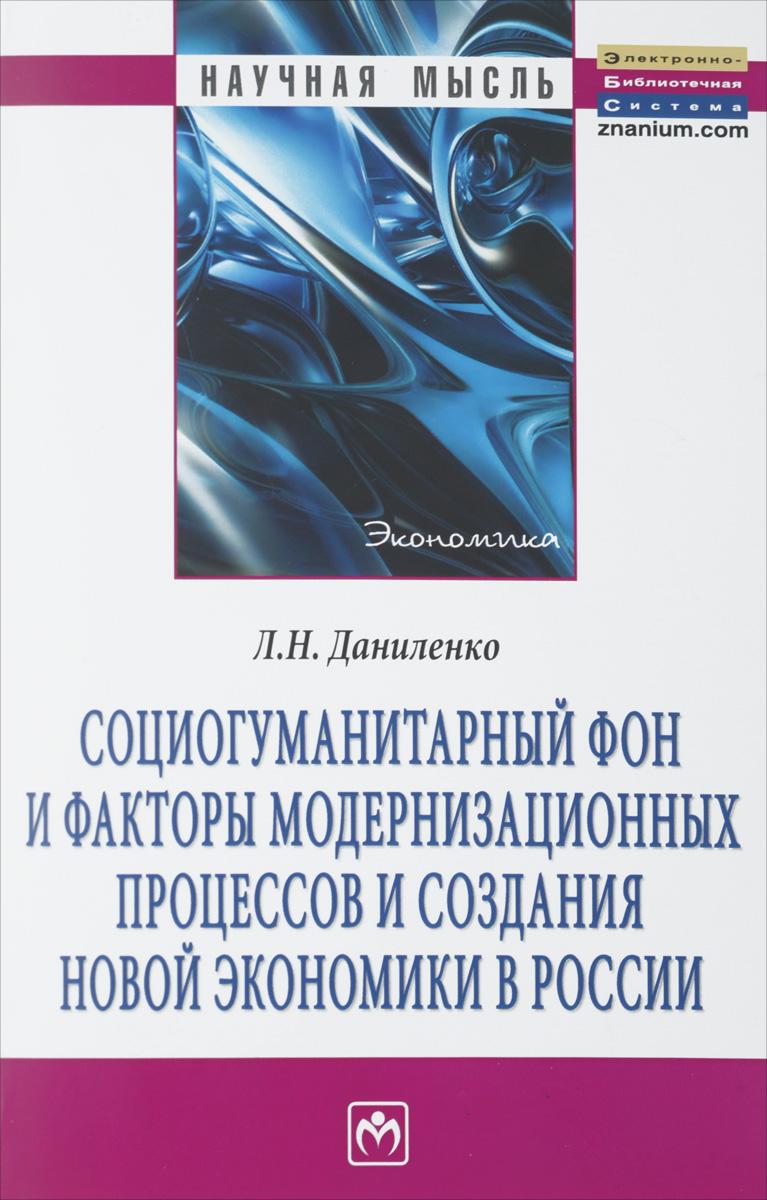 Социогуманитарный фон и факторы модернизац..:Моногр./Л.Н.Даниленко-НИЦ ИНФРА-М,2016-160с(Науч.мысль)