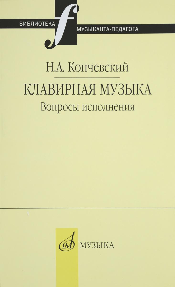 16648КопчевскийН.А.Клавирнаямузыка:Вопросыисполнения
