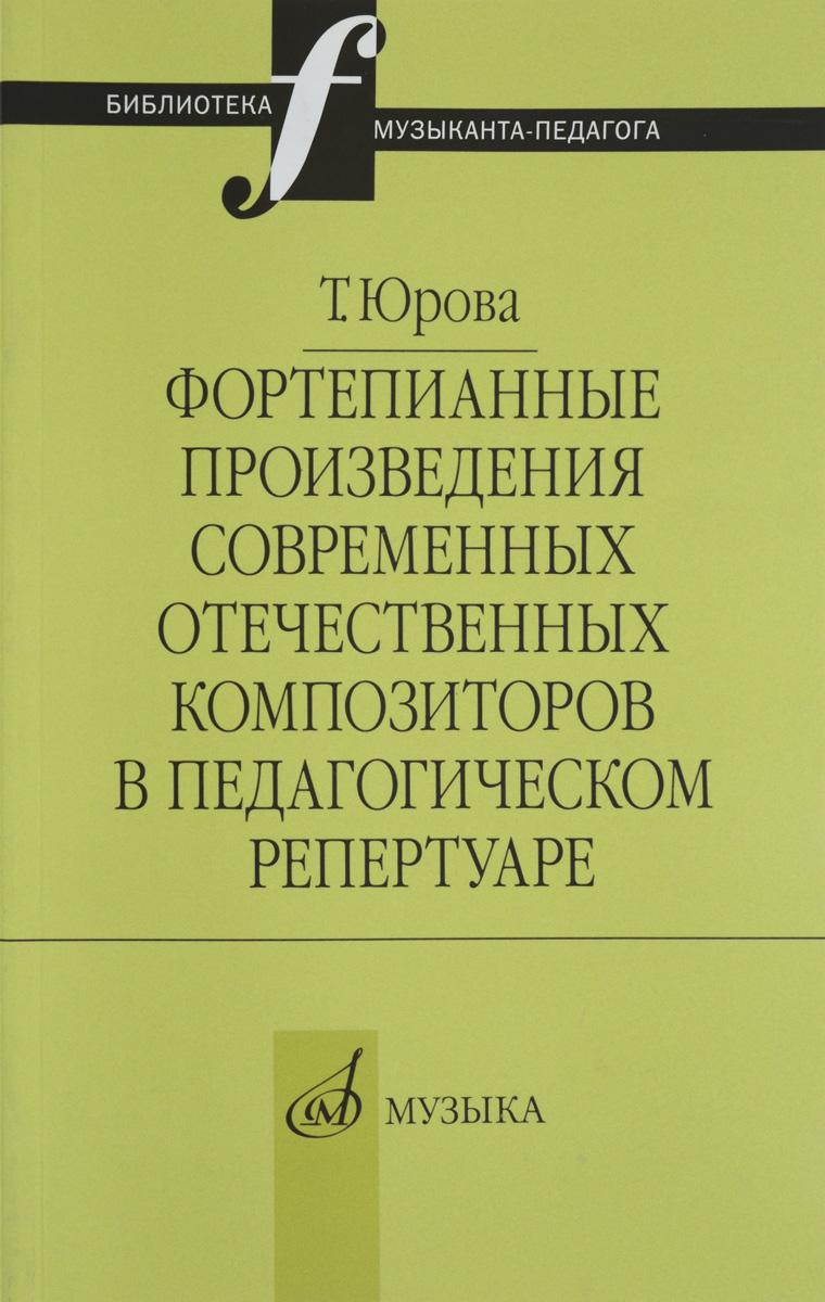 16803ЮроваТ.В.Фортепианныепроизведениясовременныхотечественныхкомпозитороввпедагогическомрепертуаре