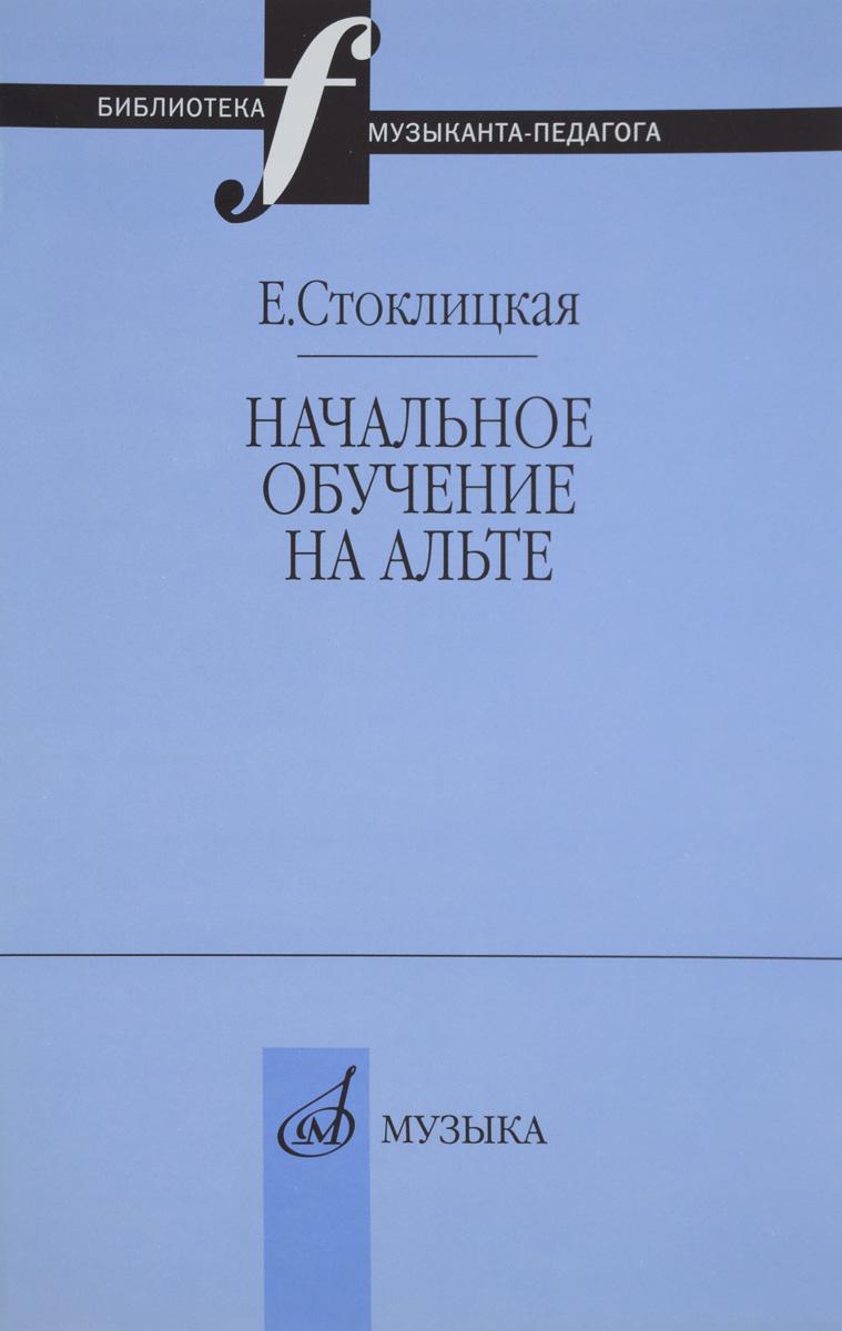 17033СтоклицкаяЕ.Ю.Начальноеобучениенаальте